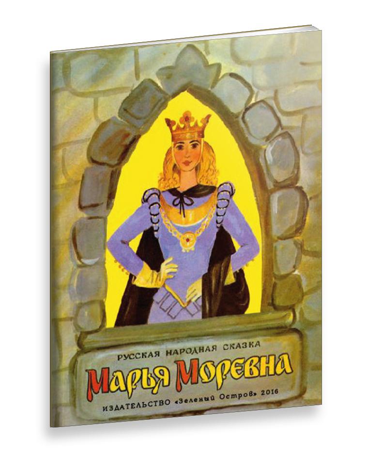 "Купить книгу ""Марья Моревна"" -  | toot.kz"