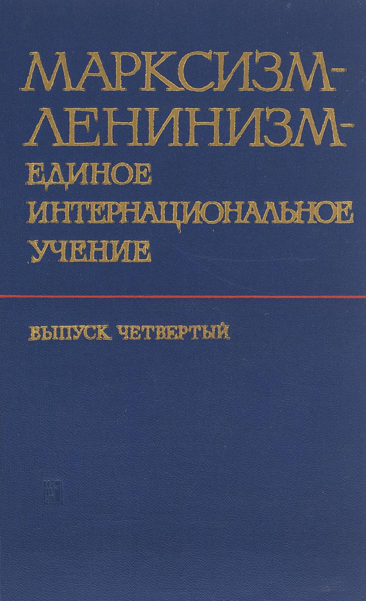Марксизм-ленинизм. Единое интернациональное учение. Выпуск 4