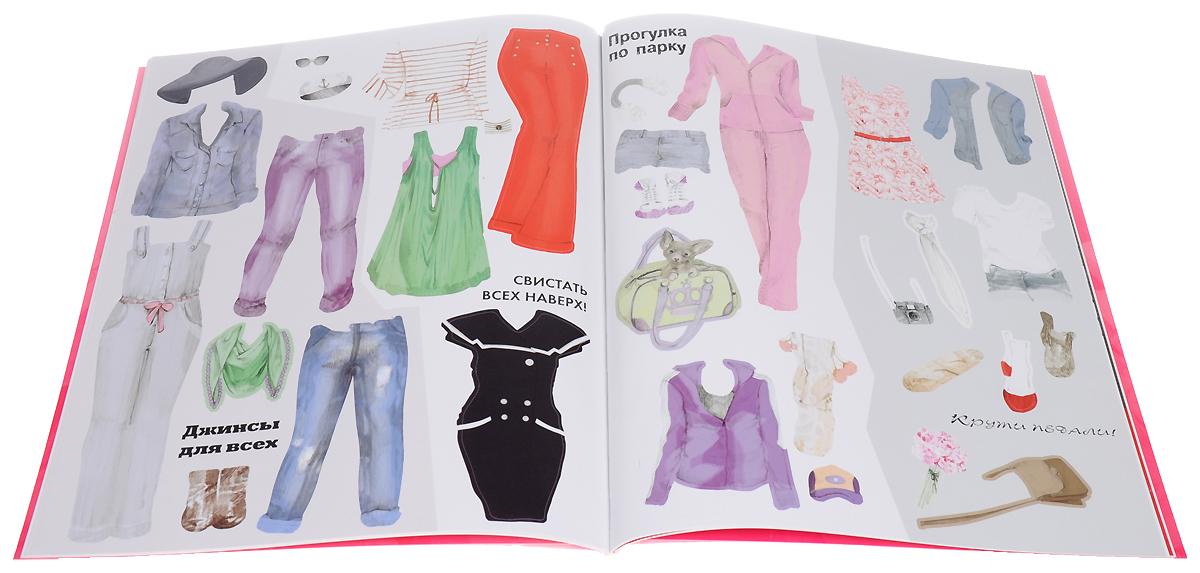 Бумажный гардероб (комплект из 2 книг)