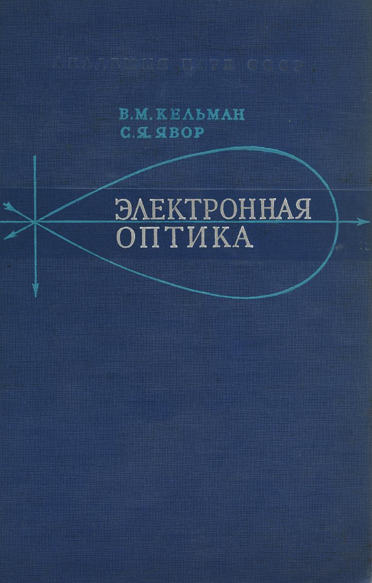 Электронная оптика