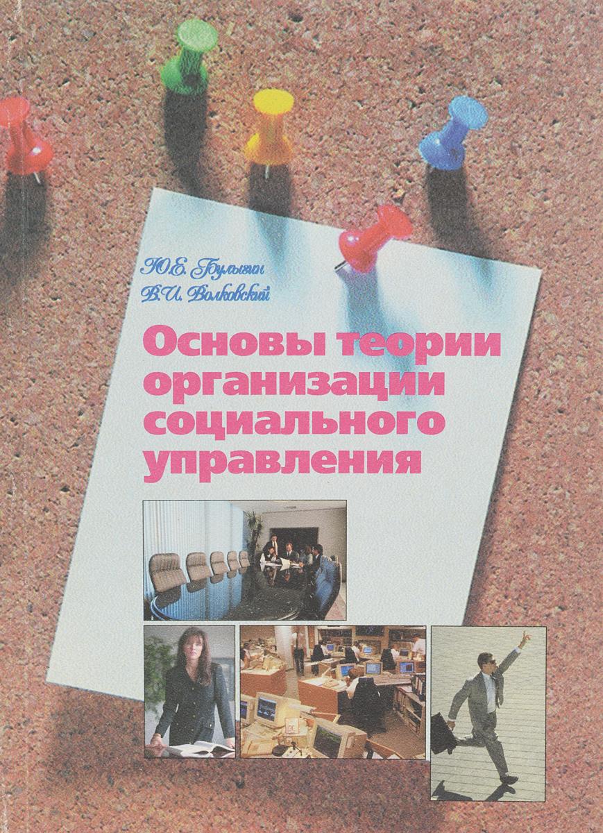 Основы теории организации социального управления. Учебное пособие