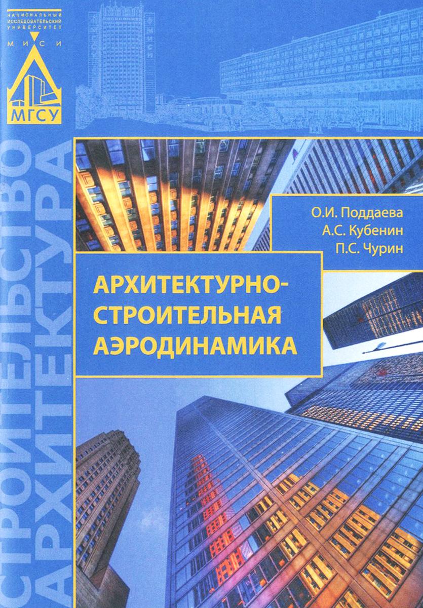 Архитектурно-строительная аэродинамика. Учебное пособие
