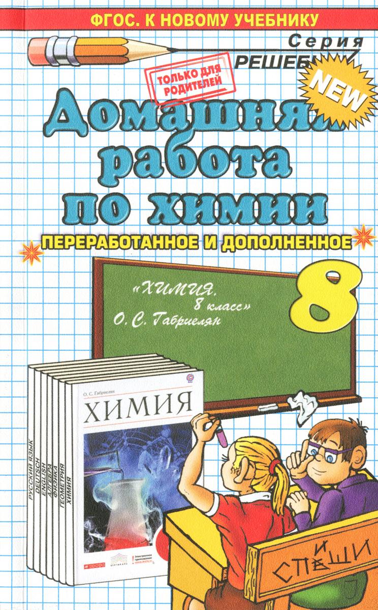 Домашняя работа по химии. 8 класс. К учебнику О. С. Габриеляна Химия. 8 класс. Учебник. 5-е издание, стереотипное. ФГОС12296407В пособии решены и в большинстве случаев подробно разобраны задачи и упражнения, а также выполнены практические работы из учебника Химия. 8 класс: учебник / О. С. Габриелян. - 5-е изд., стереотип. - М.: Дрофа, 2016. Пособие адресовано родителям, которые смогут проконтролировать правильность решения, а в случае необходимости помочь детям в выполнении домашней работы по химии.