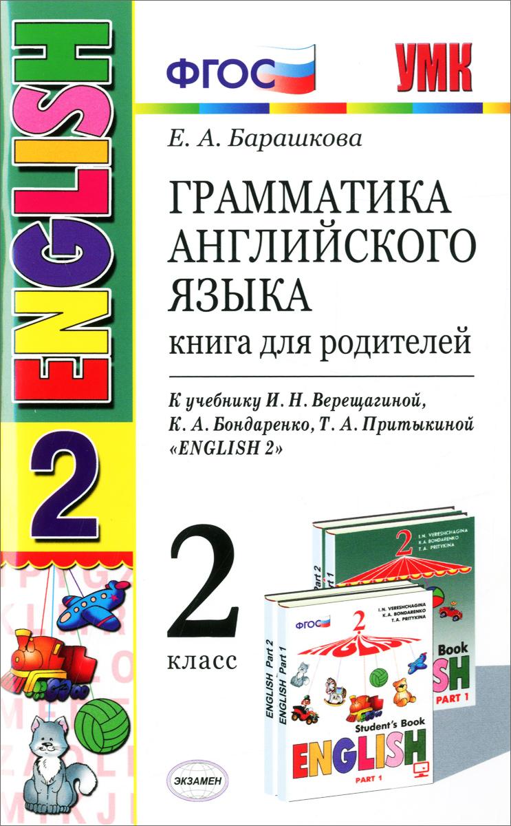 Грамматика английского языка. 2 класс. Книга для родителей. К учебнику И. Н. Верещагиной и др.