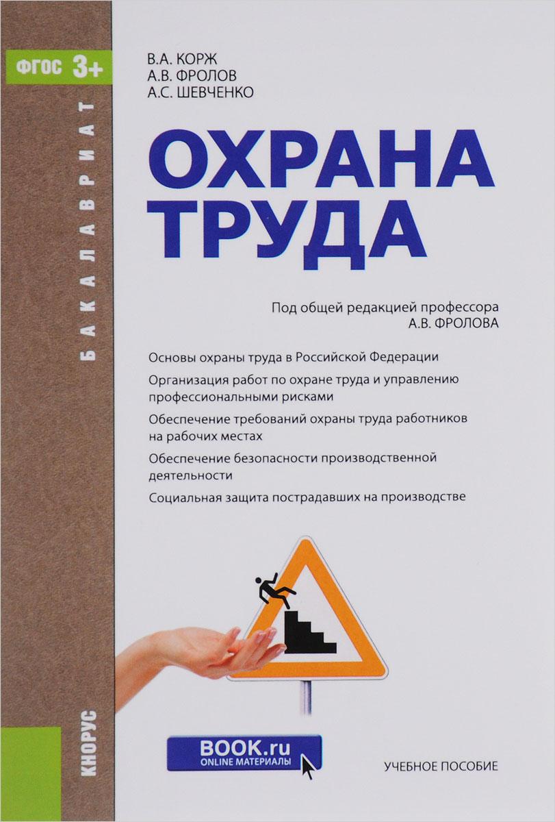Охрана труда. Учебное пособие