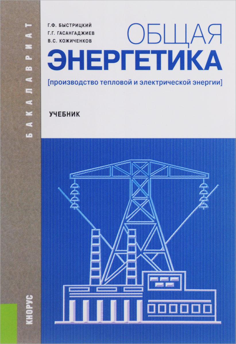 Общая энергетика. Производство тепловой и электрической энергии. Учебник
