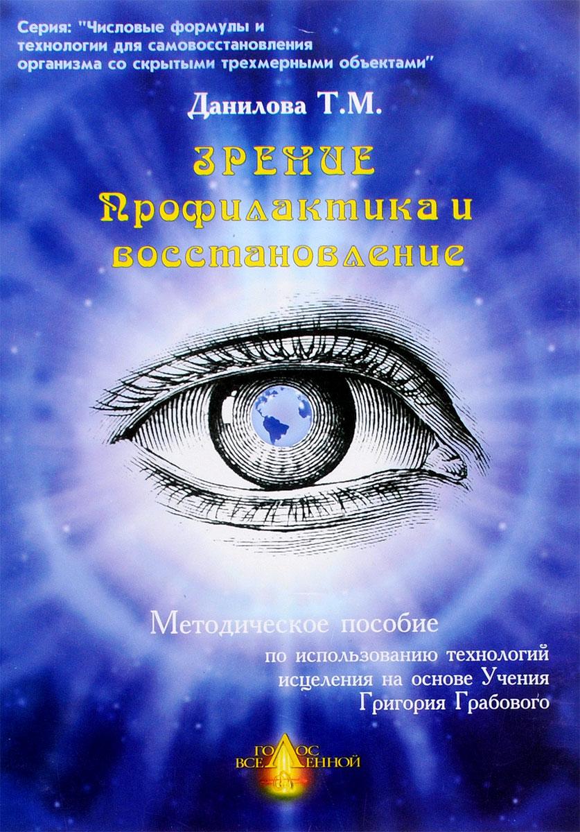Зрение. Профилактика и восстановление. Методическое пособие