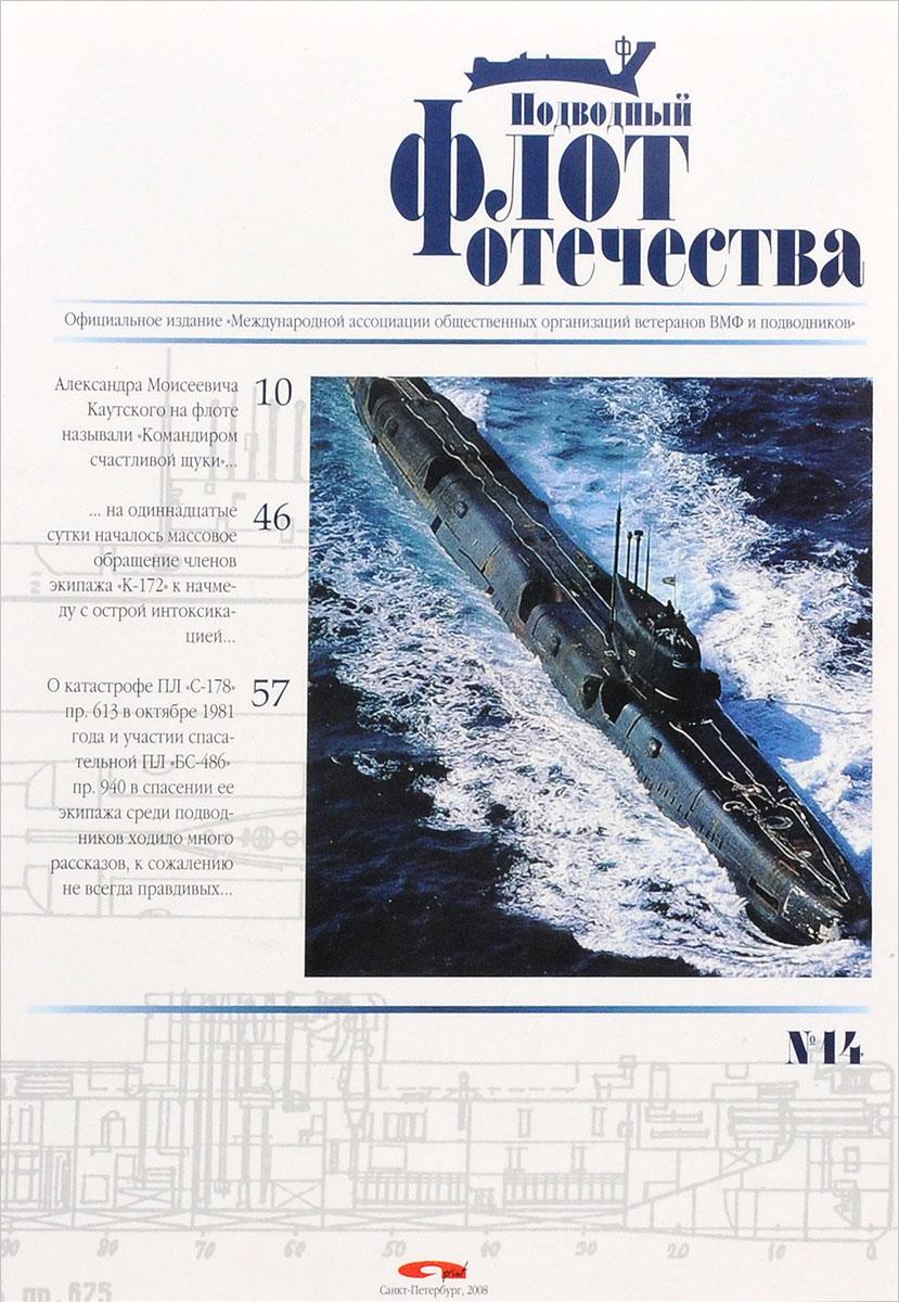 Подводный флот Отечества. Альманах, №14, 2008