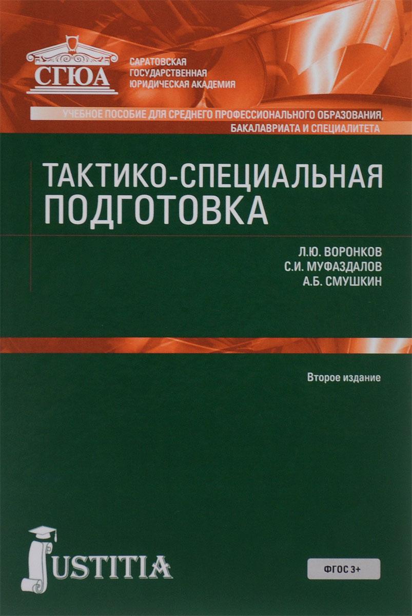 Тактико-специальная подготовка. Учебное пособие