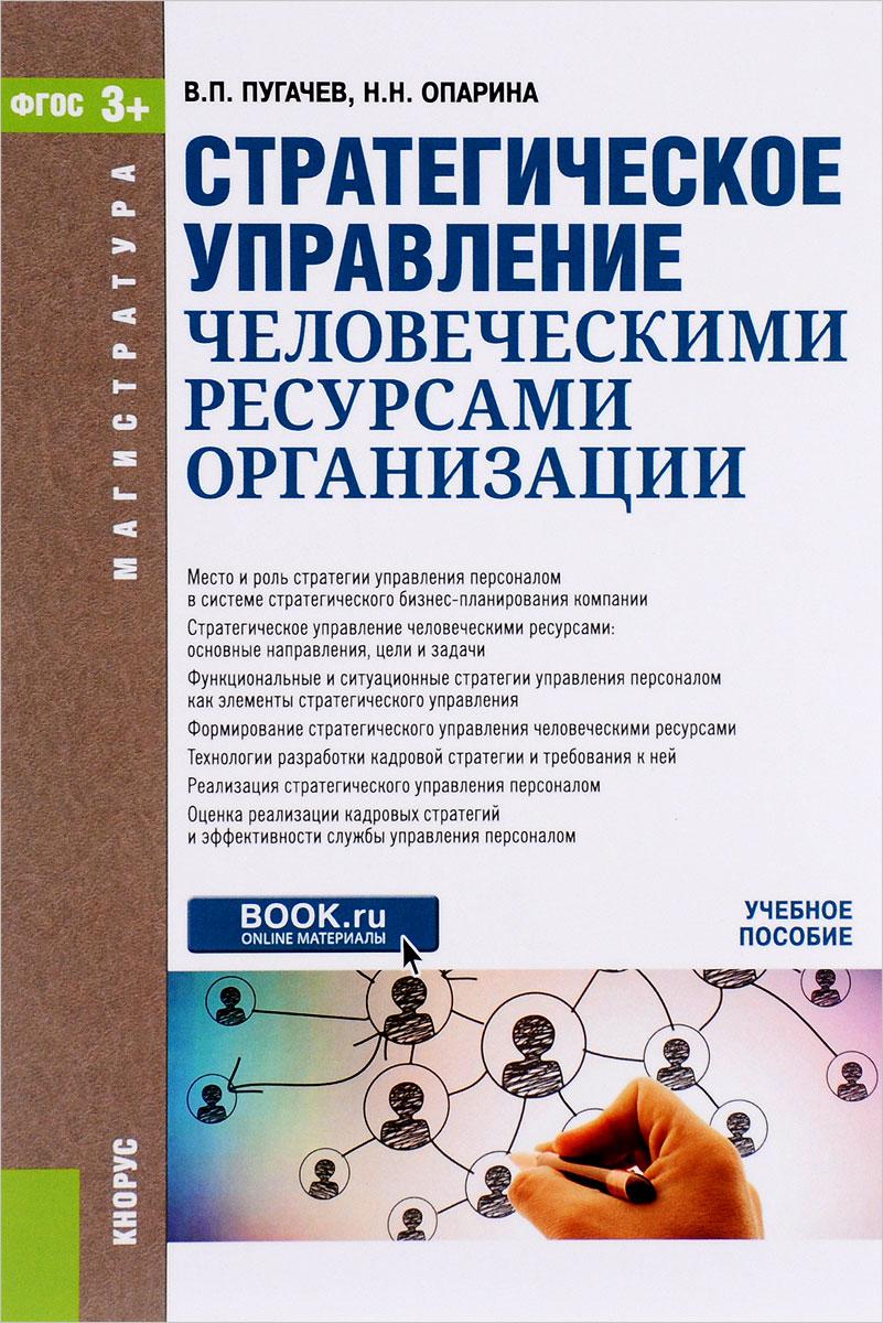 Стратегическое управление человеческими ресурсами организации. Учебное пособие