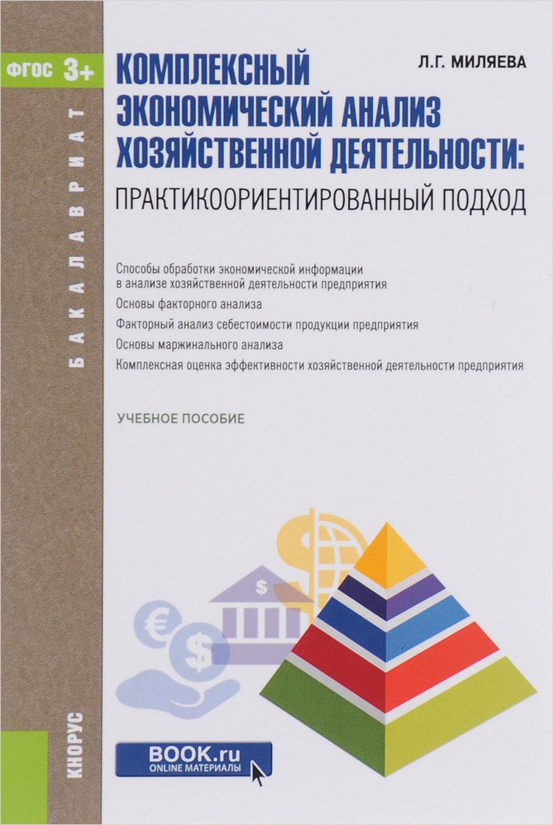 Комплексный экономический анализ хозяйственной деятельности. Практикоориентированный подход. Учебное пособие