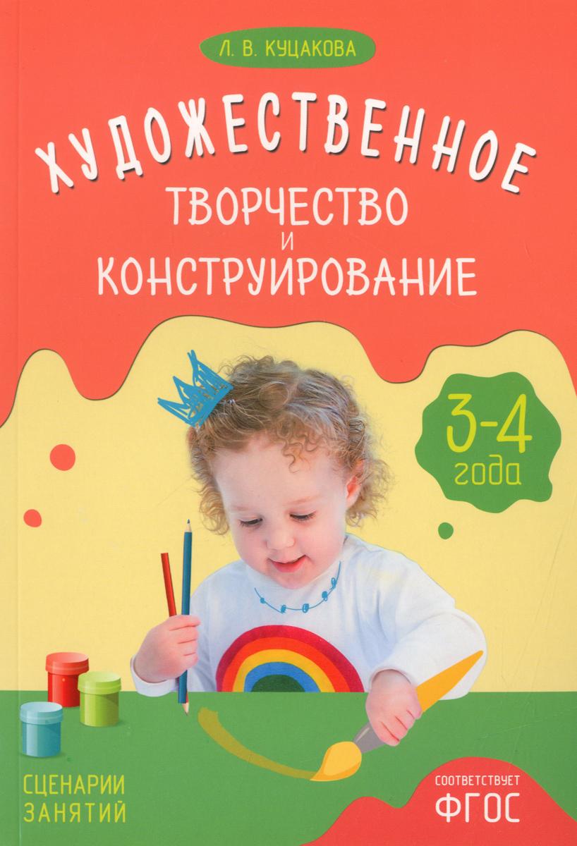 Художественное творчество и конструирование. Сценарии занятий. Для детей 3-4 года