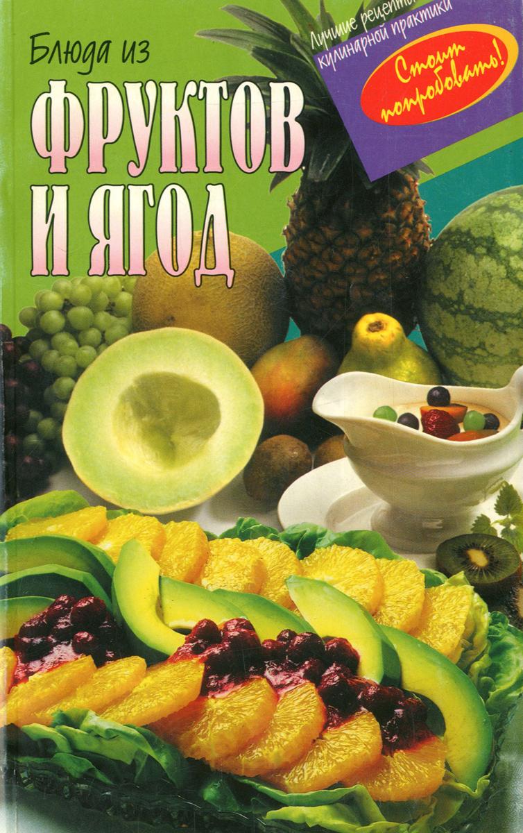 Блюда из фруктов и ягод