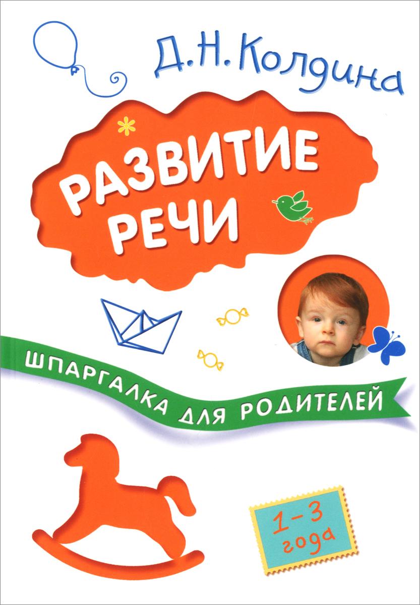 Развитие речи с детьми 1-3 лет. Шпаргалки для родителей. Колдина Д. Н.