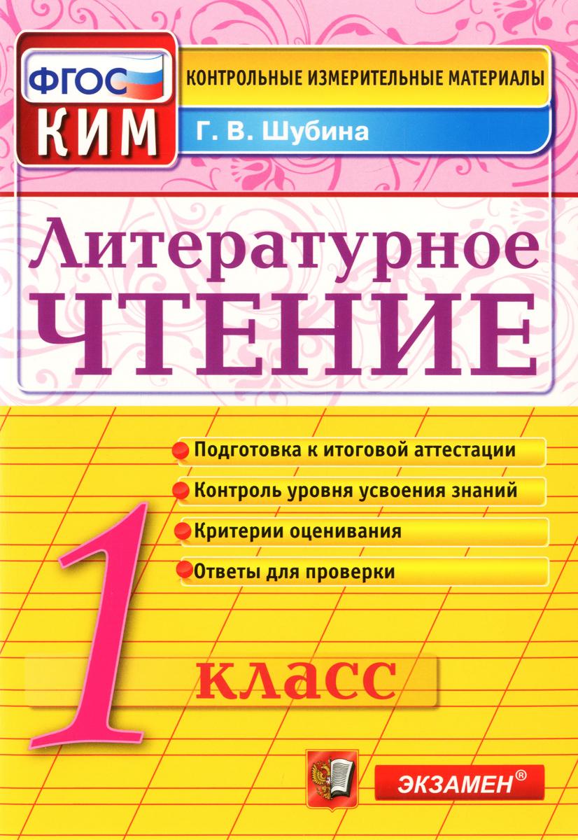 Литературное чтение. 1 класс. Контрольно-измерительные материалы