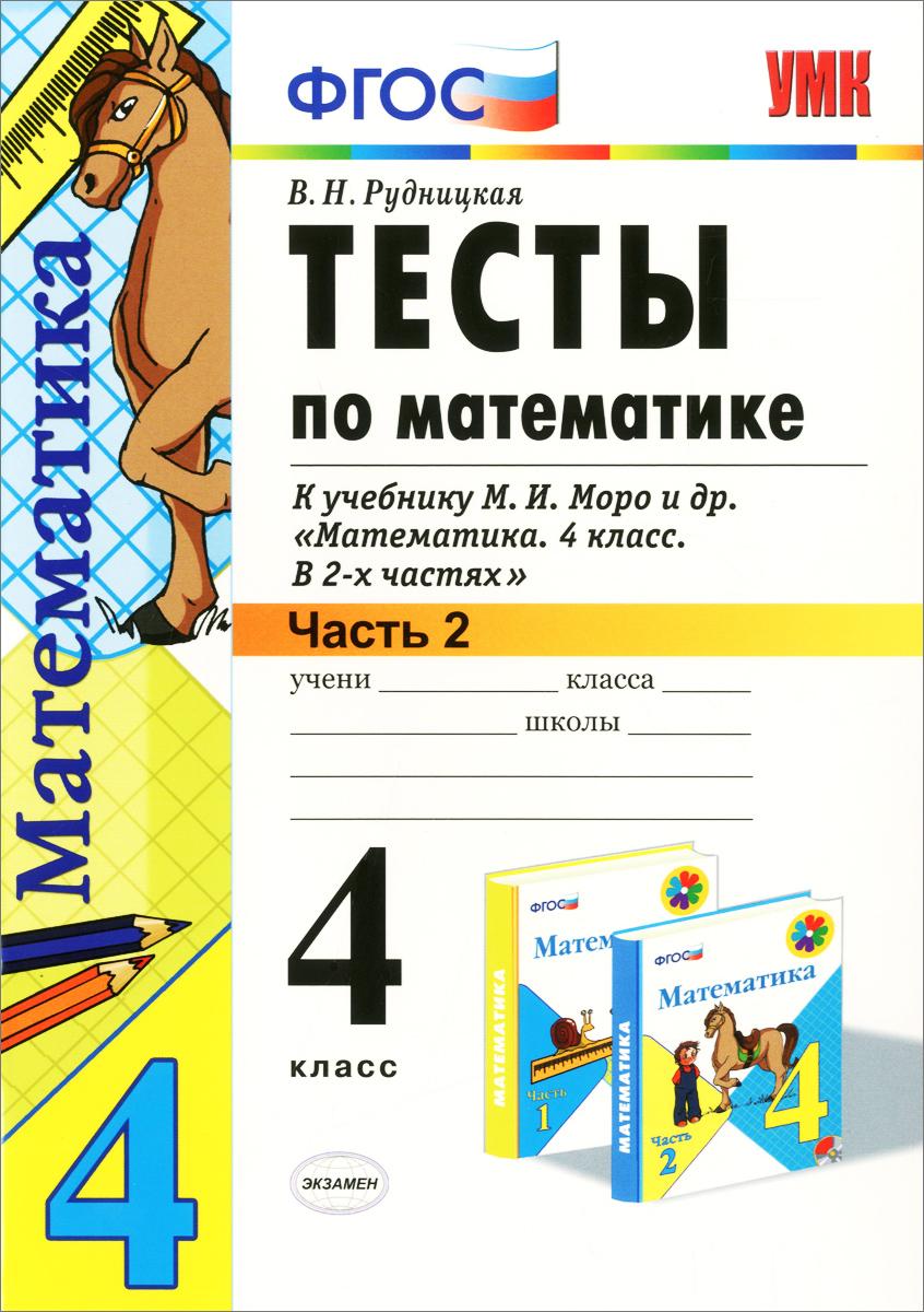 """Математика. 4 класс. Тесты. В 2 частях. Часть 2. К учебнику М. И. Моро и др. """"Математика. 4 класс. В 2 частях"""""""