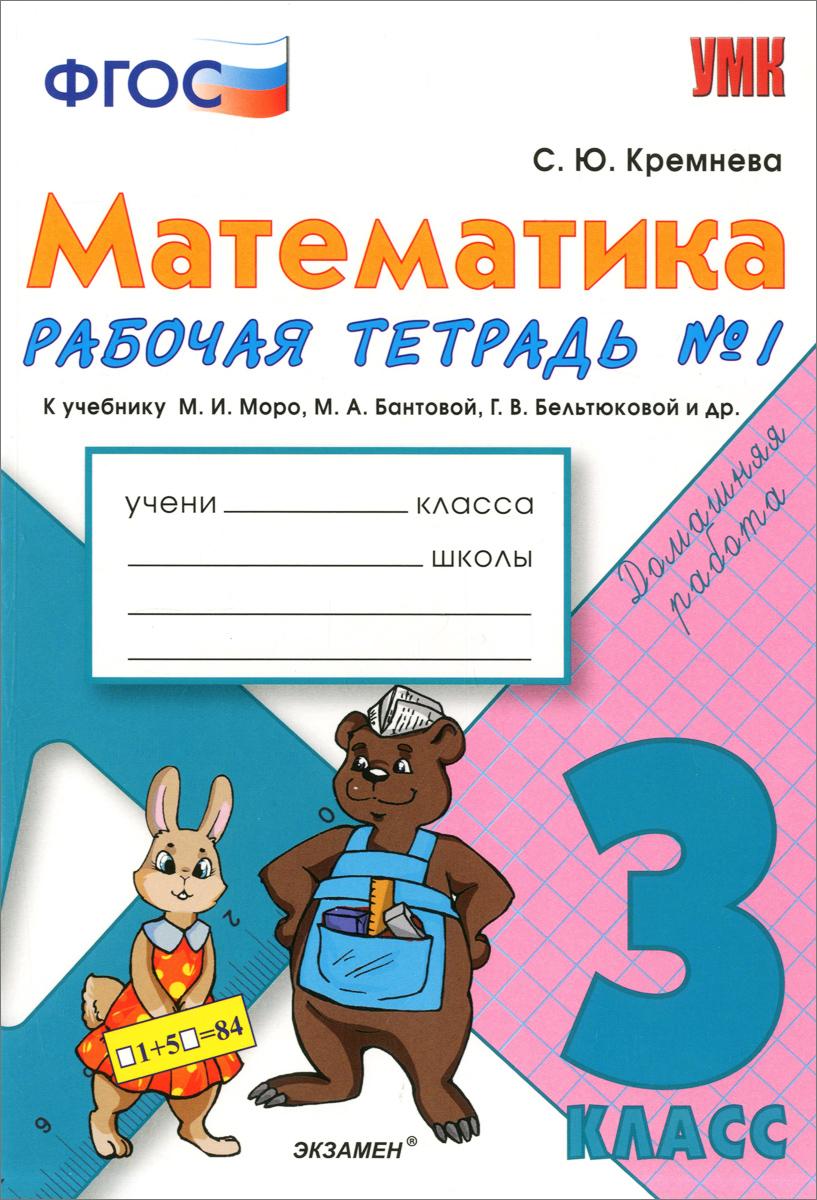 Математика. 3 класс. Рабочая тетрадь №1. К учебнику М. И. Моро и др.