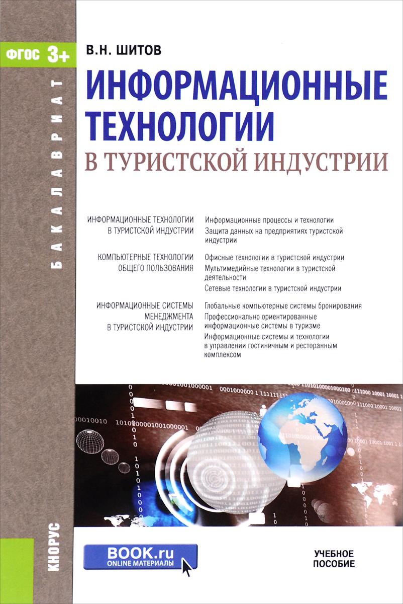 Информационные технологии в туристской индустрии. Учебное пособие