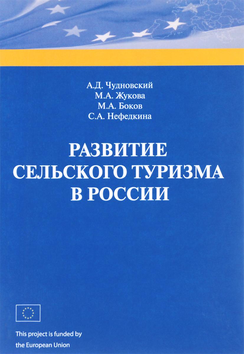 РАЗВИТИЕ СЕЛЬСКОГО ТУРИЗМА В РОССИИ