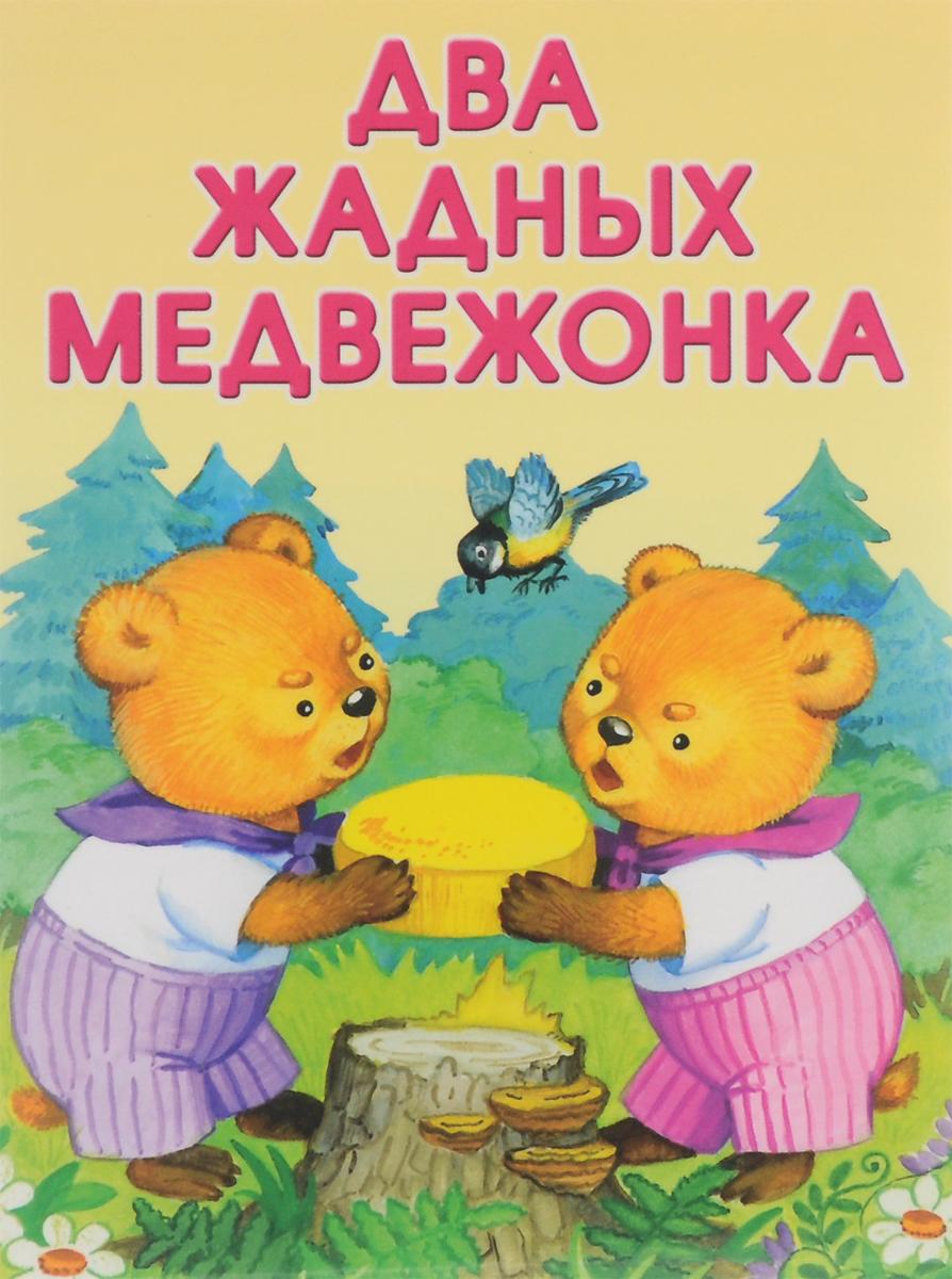 Два жадных медвежонка