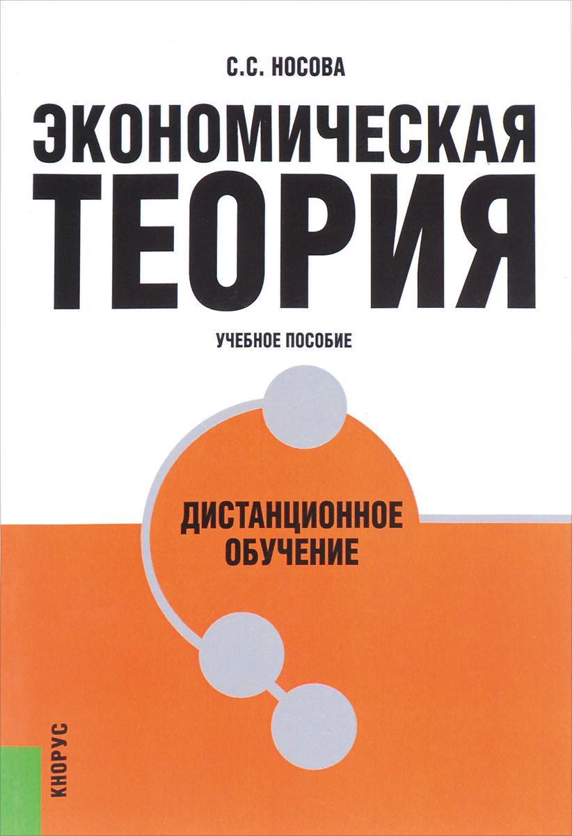 Экономическая теория. Дистанционное обучение. Учебное пособие