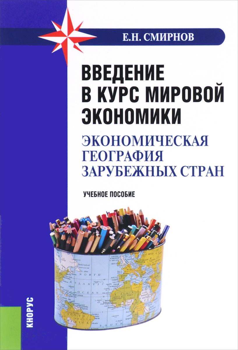 Введение в курс мировой экономики. Экономическая география зарубежных стран. Учебное пособие