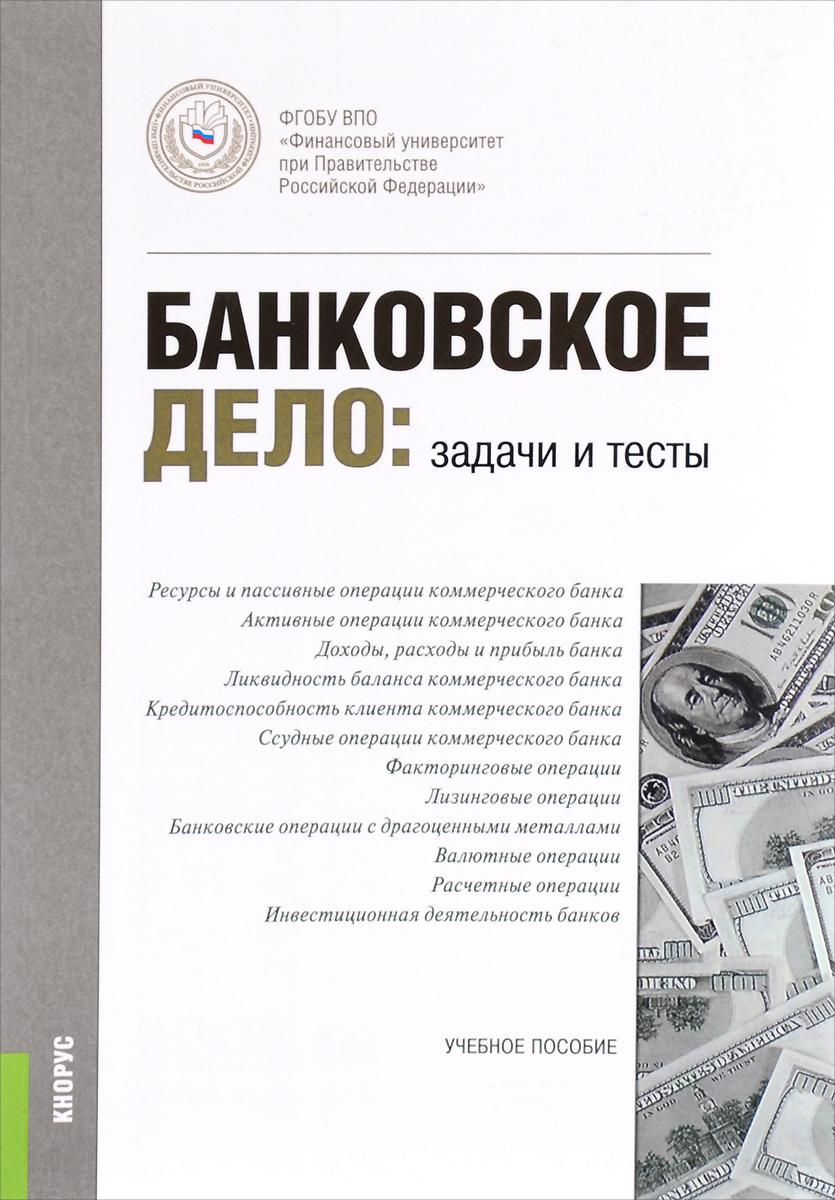 Банковское дело. Задачи и тесты. Учебное пособие