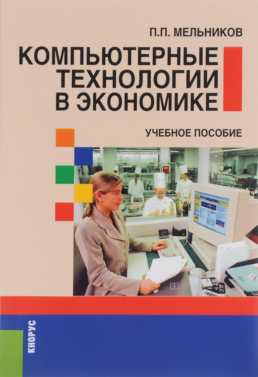 Компьютерные технологии в экономике. Учебное пособие