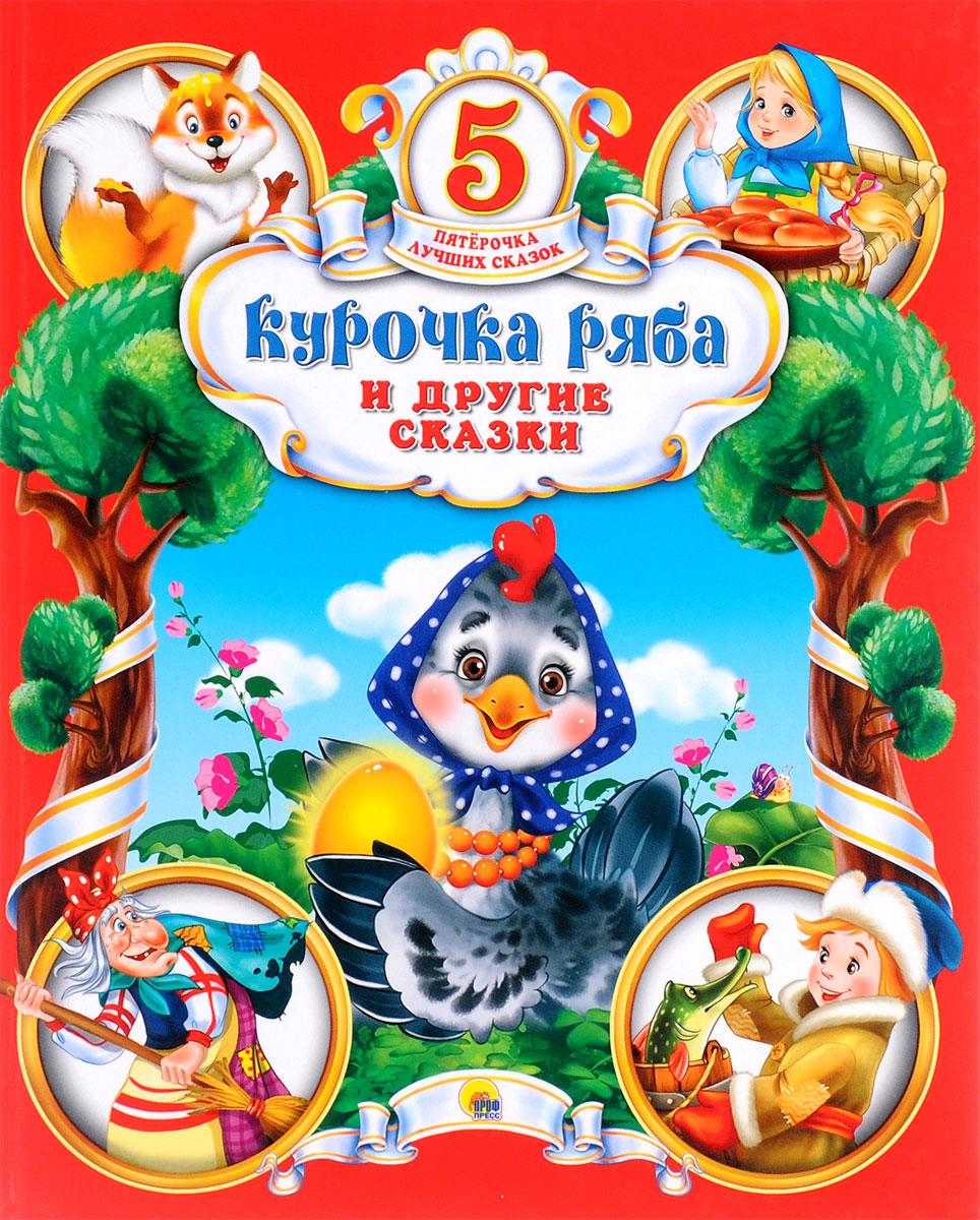 """""""Курочка Ряба"""" и другие сказки"""
