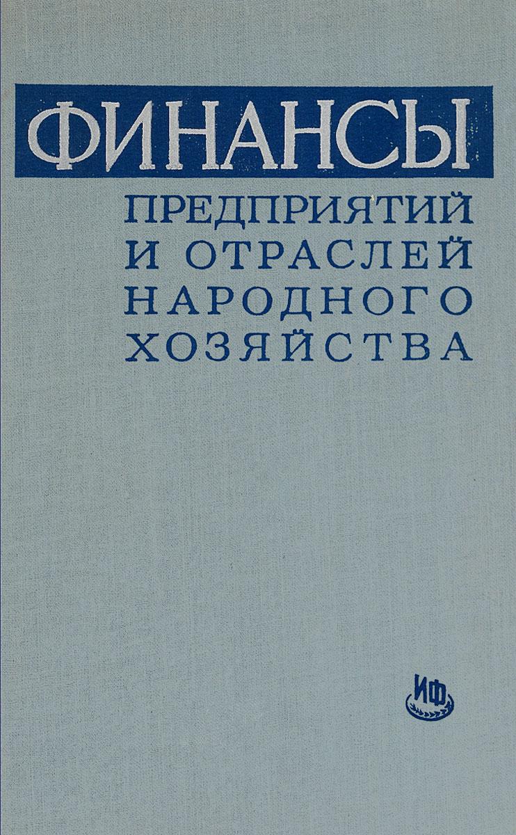 Финансы предприятий и отраслей народного хозяйства. Учебник