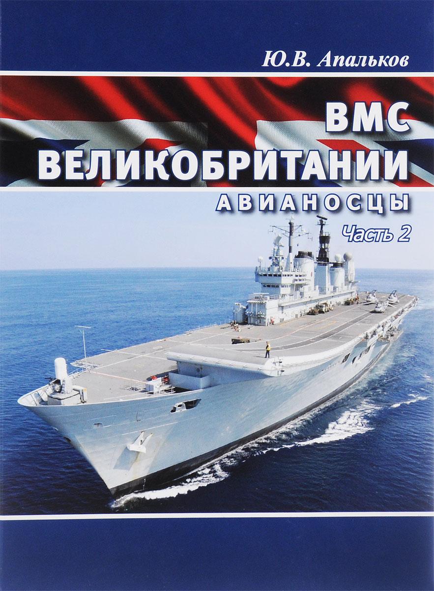 ВМС Великобритании. Авианосцы. Часть 2