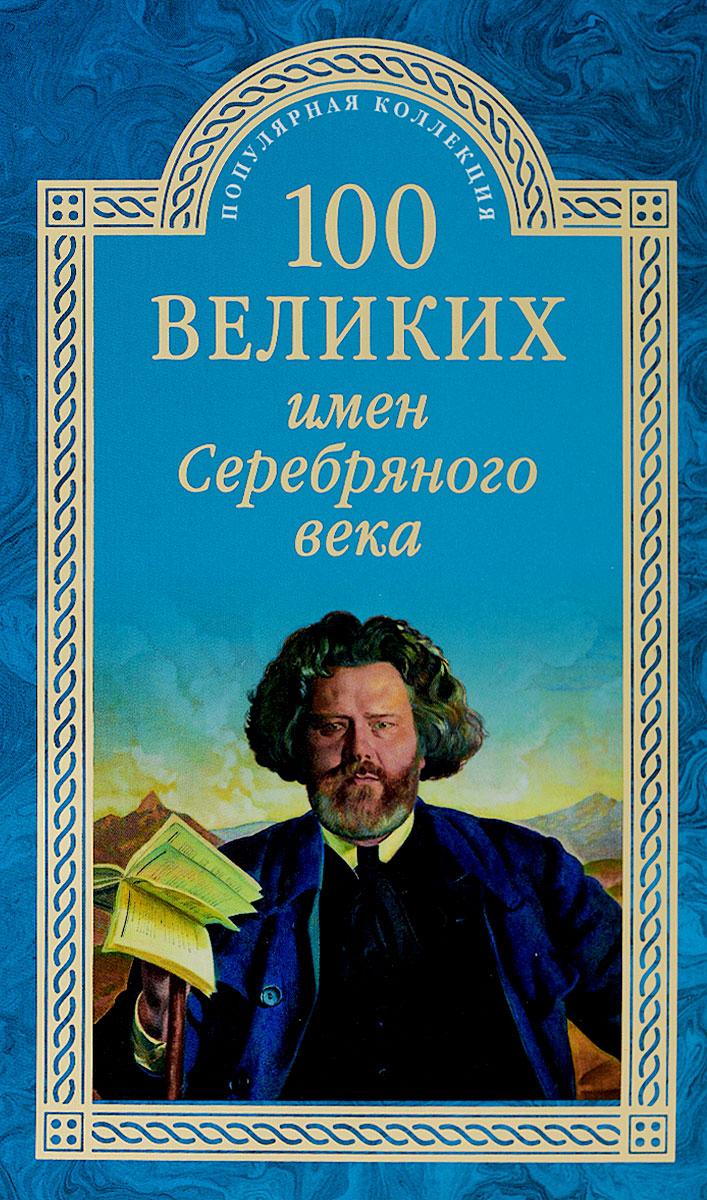 100 великих имен Серебряного века 62/15 (12+)
