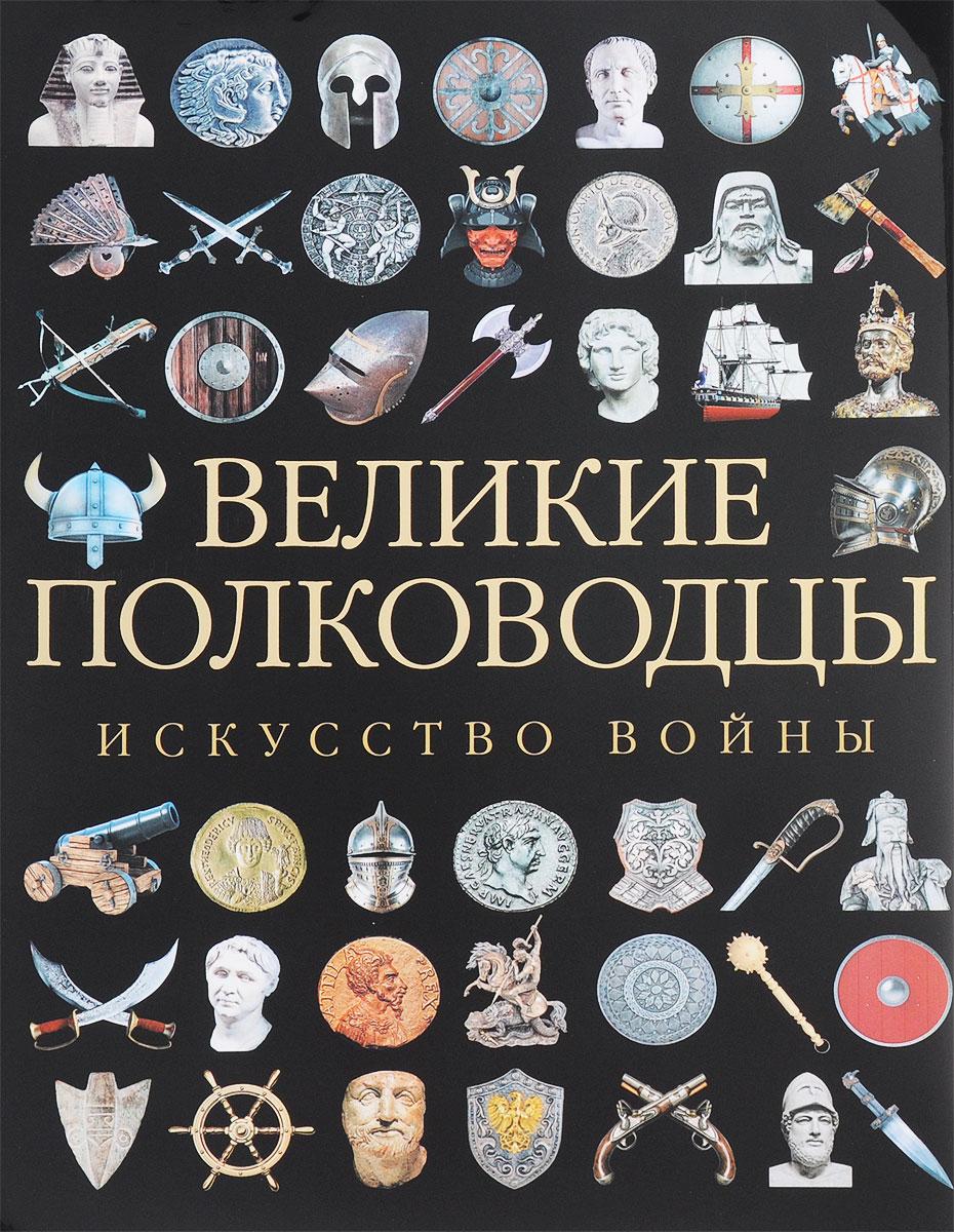 Искусство войны. Великие полководцы Древнего мира и Средних веков