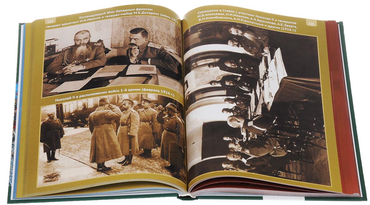 История России в картах, портретах и фотографиях с древнейших времен до конца XX века