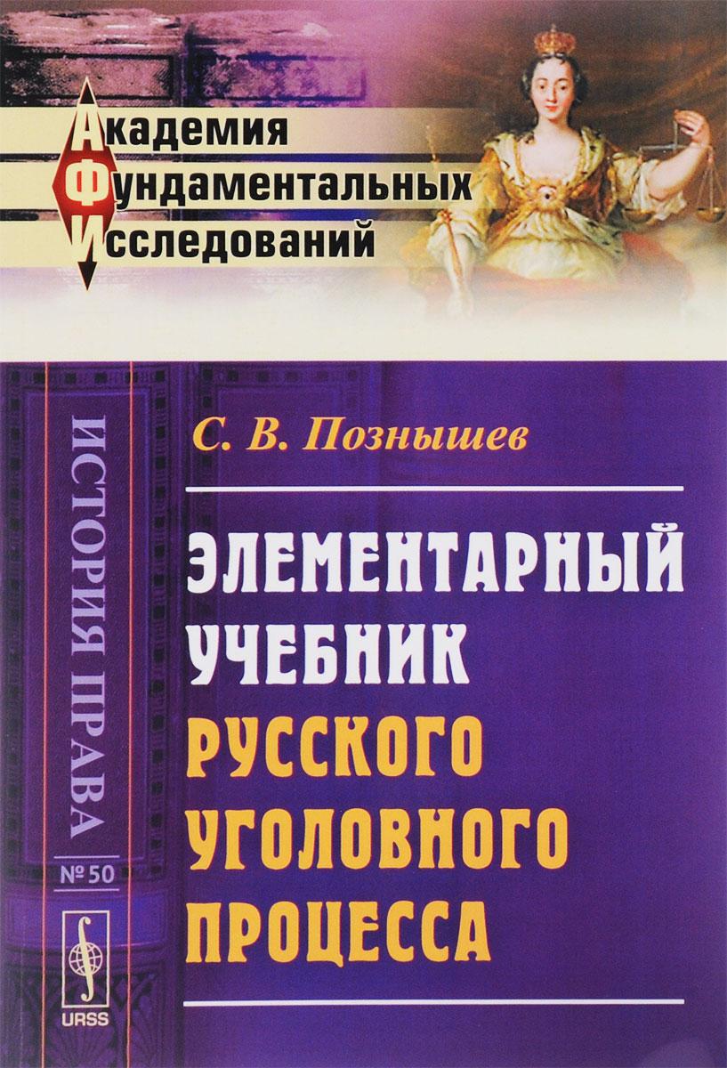 Элементарный учебник русского уголовного процесса