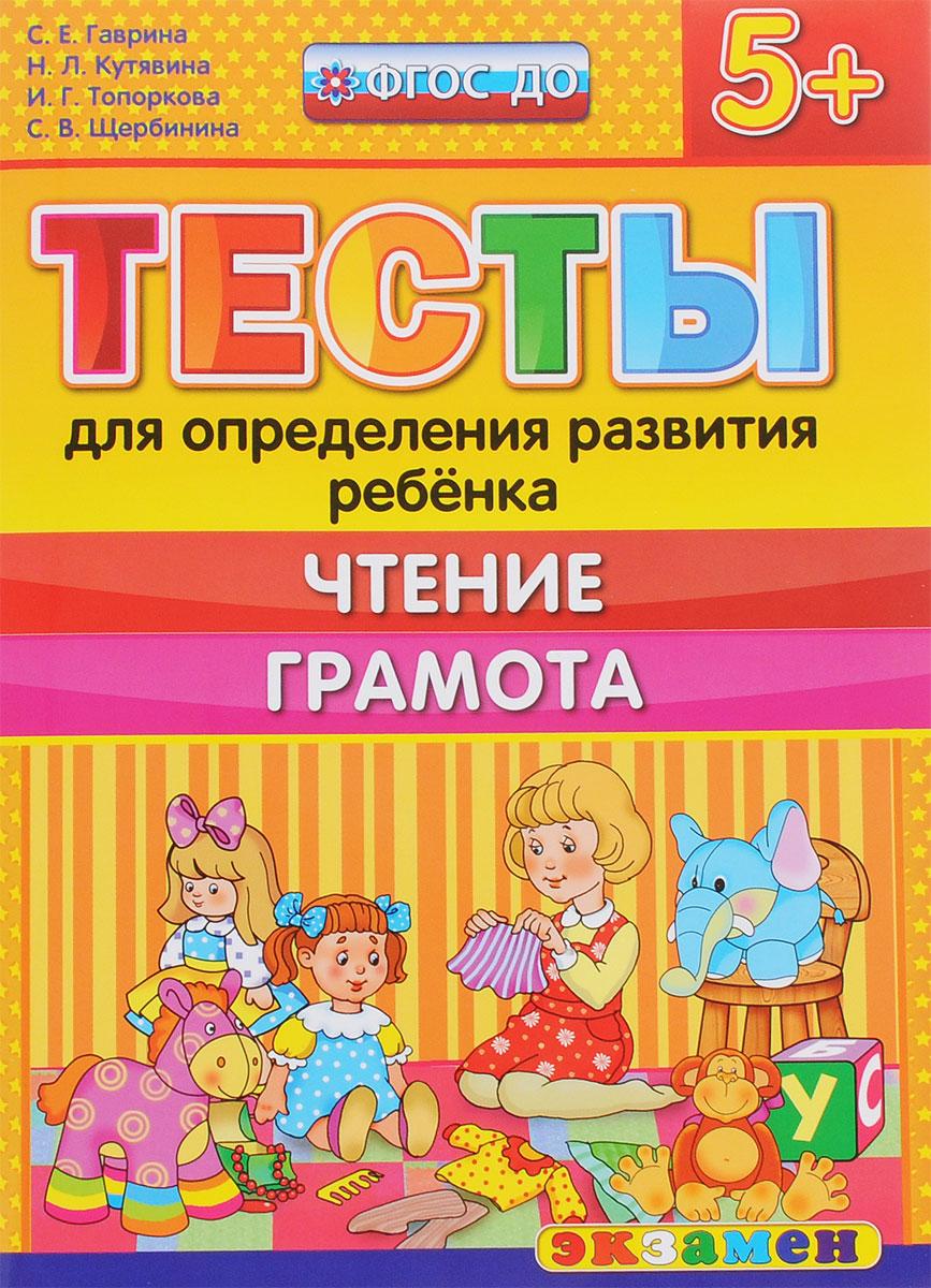 Тесты для определения развития ребенка. Чтение. Грамота