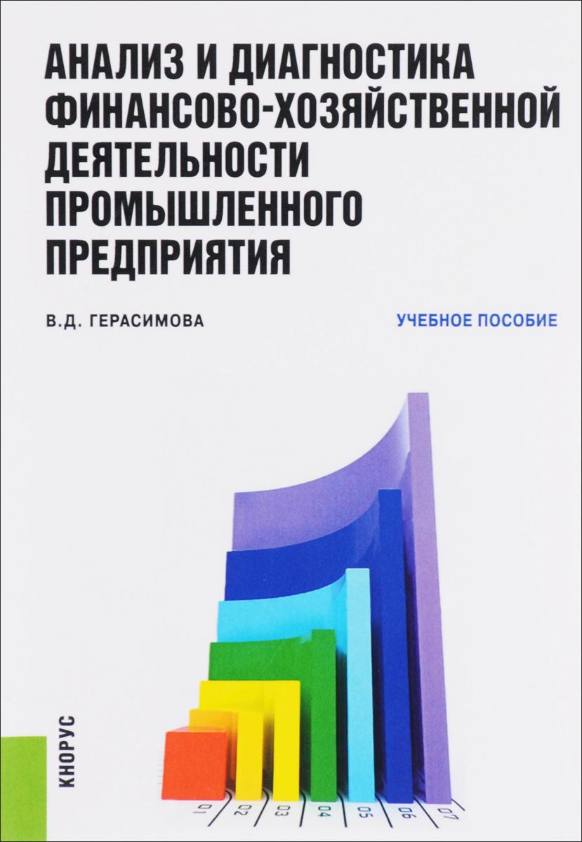 Анализ и диагностика финансово-хозяйственной деятельности промышленного предприятия. Учебное пособие
