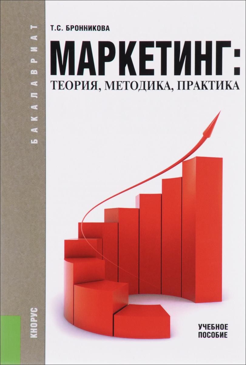 Маркетинг. Теория, методика, практика. Учебное пособие