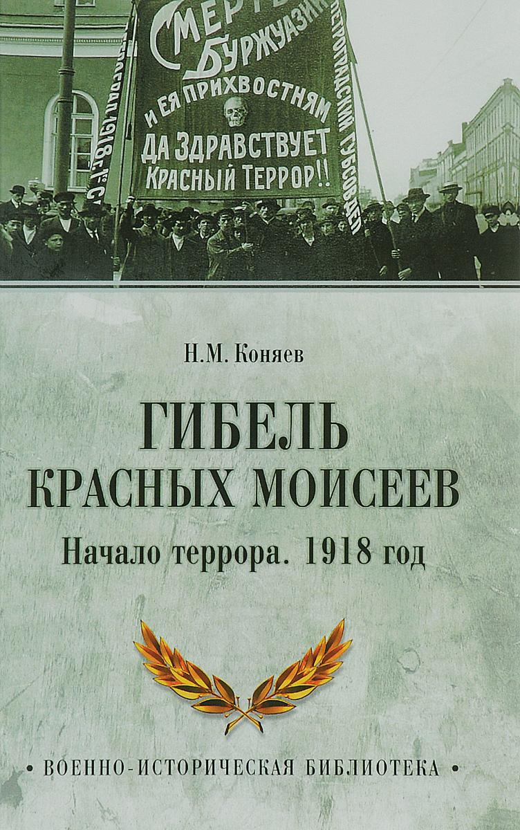 ВИБ Гибель красных Моисеев (12+)