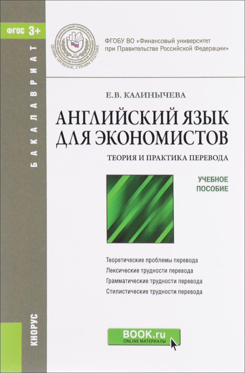 Английский язык для экономистов. Теория и практика перевода. Учебное пособие