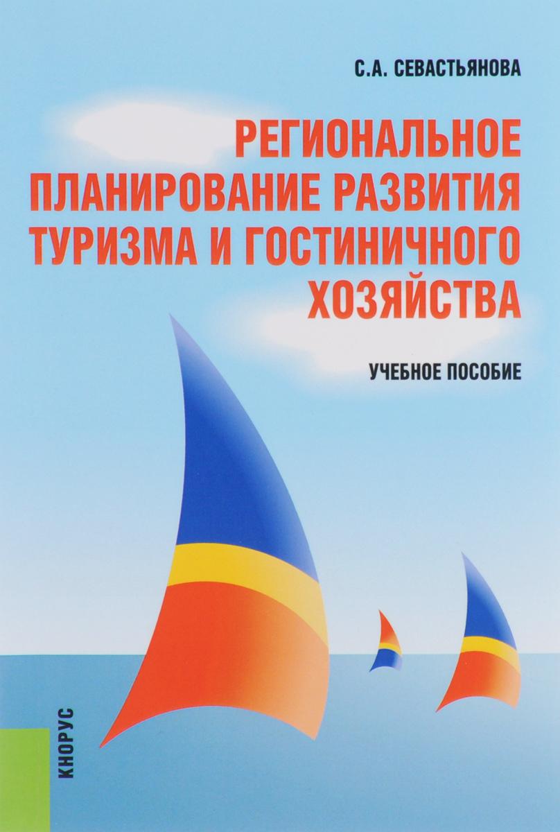Региональное планирование развития туризма и гостиничного хозяйства. Учебное пособие
