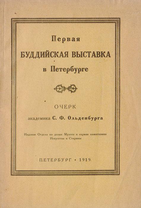 Первая буддийская выставка в Петербурге