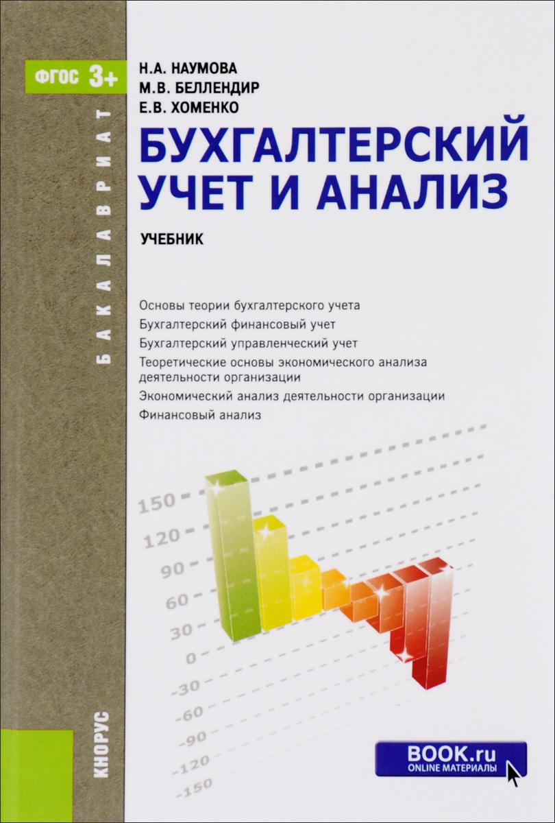 Бухгалтерский учет и анализ. Учебник12296407Излагаются теоретические и прикладные аспекты бухгалтерского учета и анализа деятельности организации. Отдельное внимание уделяется теоретическим аспектам бухгалтерского учета, которые являются общей основой организации системы бухгалтерского учета любого экономического субъекта включающей подсистемы финансового и управленческого учета, в рамках которых формируется учетная и отчетная информация, необходимая для реализации многих функций управления экономическим субъектом и, прежде всего, аналитической. Соответствует ФГОС ВПО 3+. Для студентов и преподавателей вузов, а также слушателей различных программ повышения квалификации экономистов.