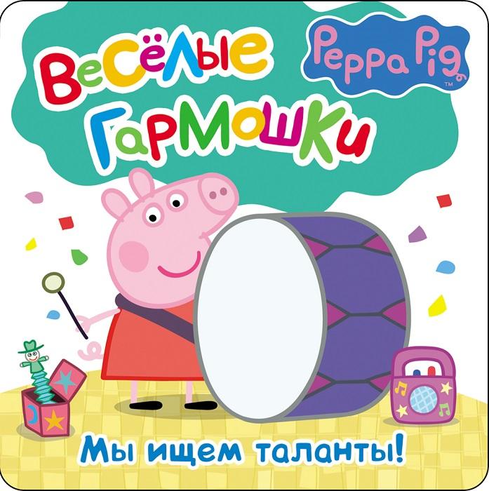 Свинка Пеппа. Мы ищем таланты!