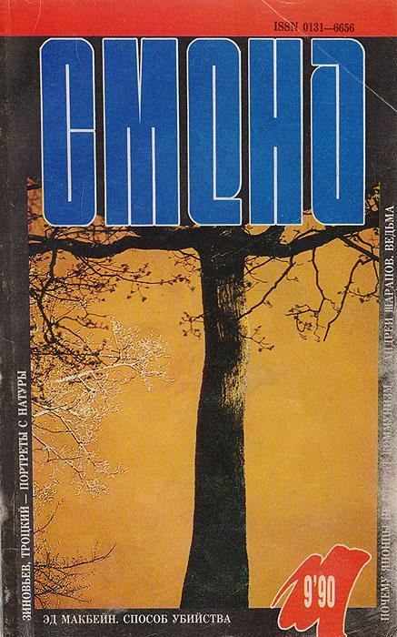 Zakazat.ru: Журнал Смена. № 9, 1990 г..