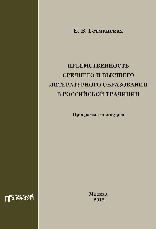 Преемственность среднего и высшего литературного образования в российской традиции