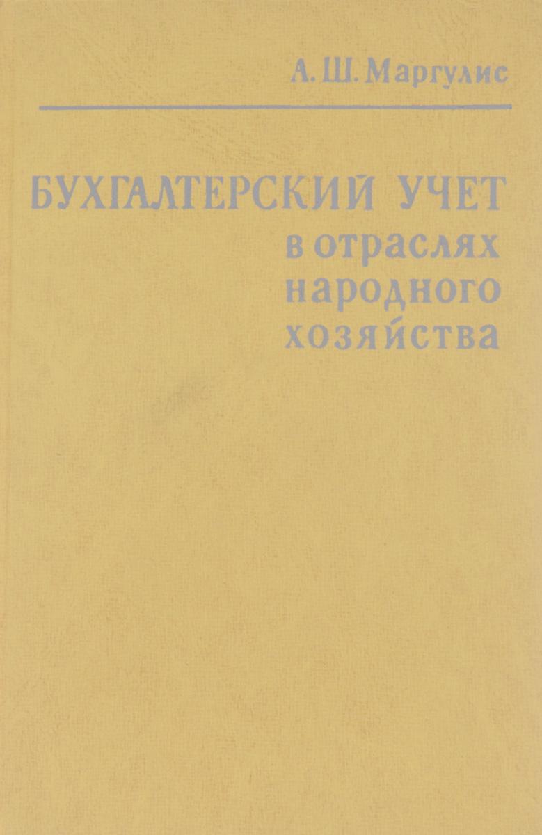 Бухгалтерский учет в отраслях народного хозяйства. Учебник