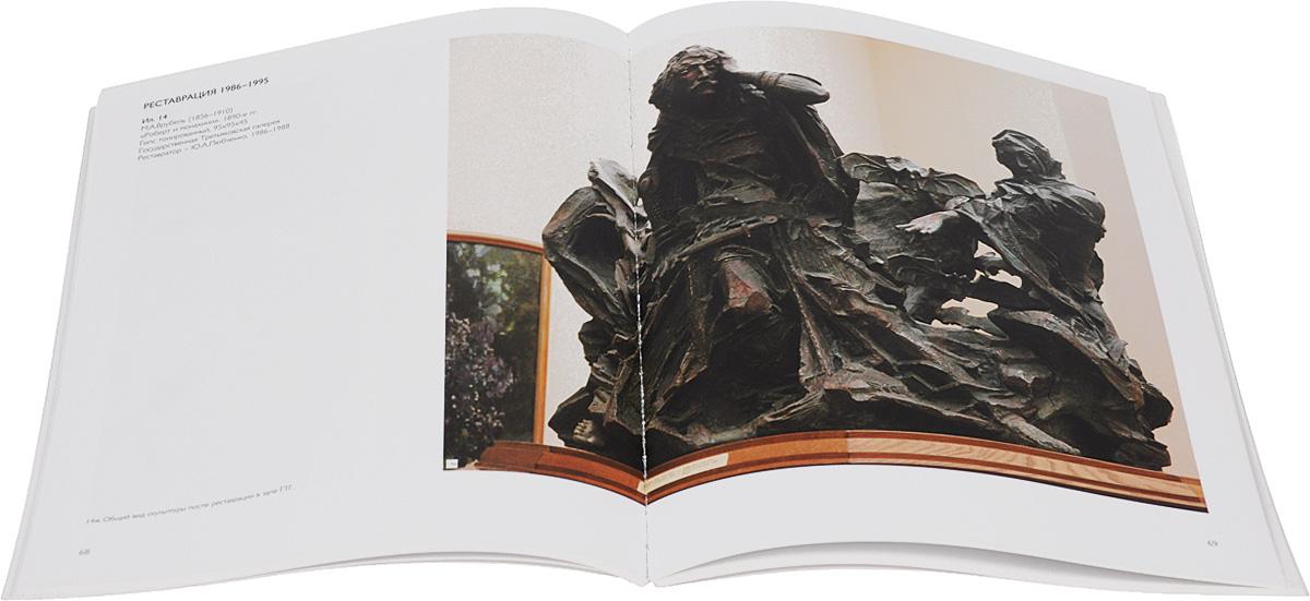 Скульптура из музейных собраний. Консервация и реставрация