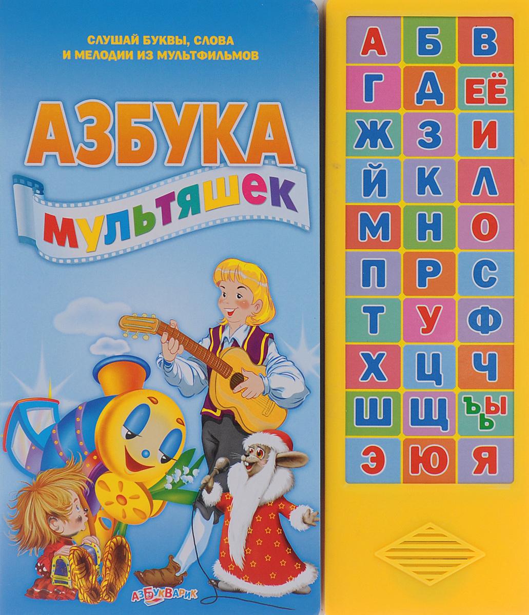 Азбука мультяшек. Книжка-игрушка12296407Как здорово учить алфавит вместе с героями любимых мультфильмов! Они ждут малыша на каждой страничке удивительной красочной азбуки. А ещё эта книжка - говорящая и музыкальная! Стоит малышу нажать на кнопку - и он услышит букву, слово и забавную мелодию из мультфильма. Так ребёнок будет получать новые знания без помощи взрослых.