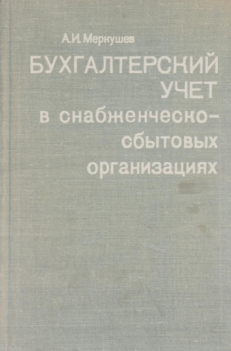 Бухгалтерский учет в снабженческо-сбытовых организациях. Учебник